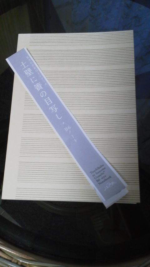 真新しいノート(^^)v