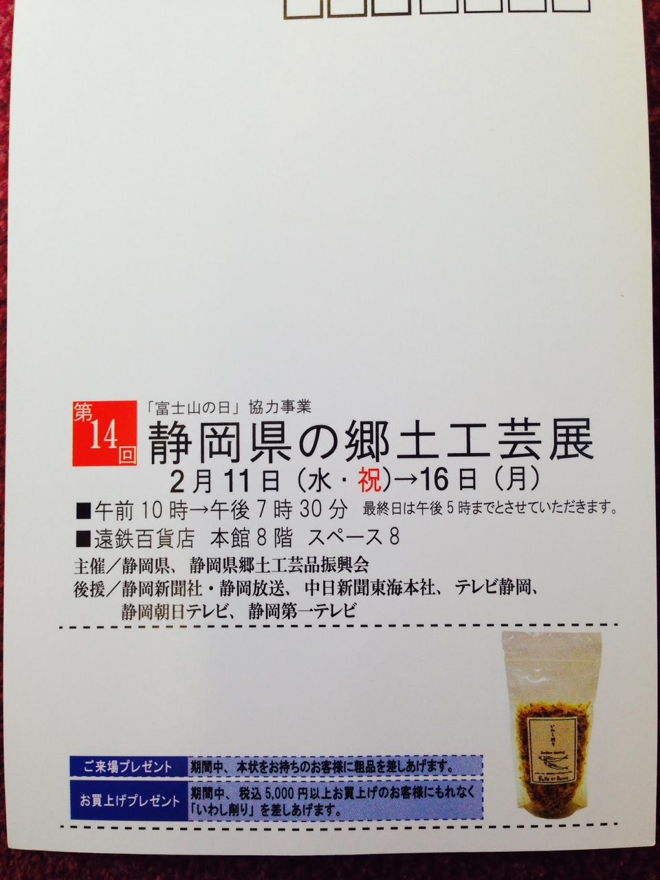 静岡県の郷土工芸展のお知らせ