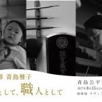 岡山で、初めての「親子二人展」をやります