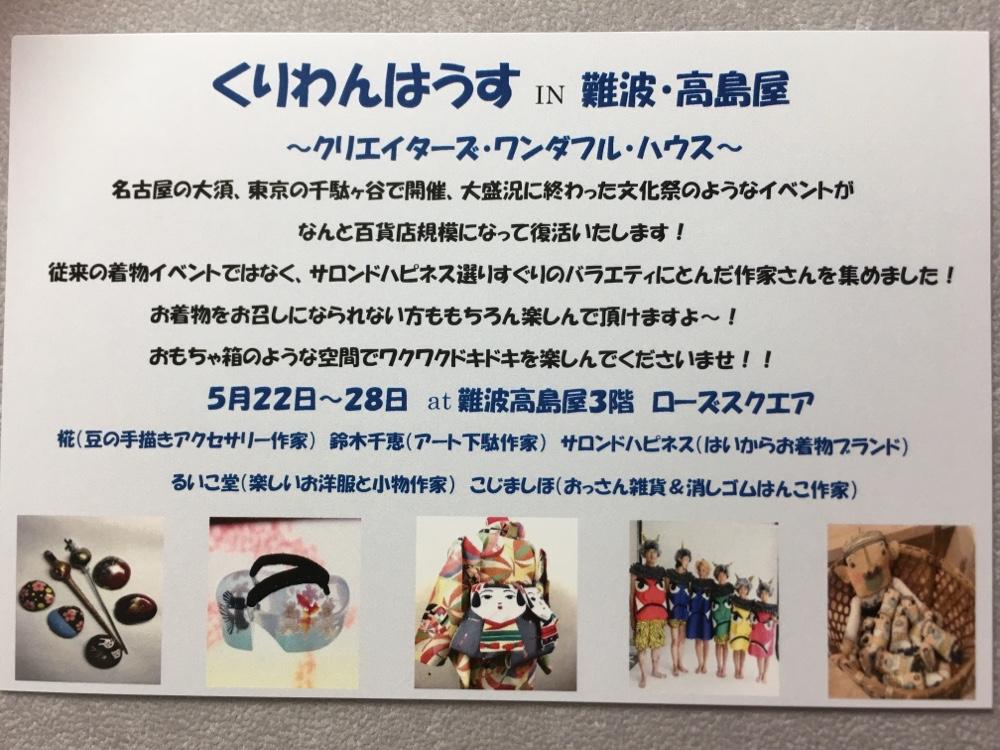 初!大阪で展示会をやります!
