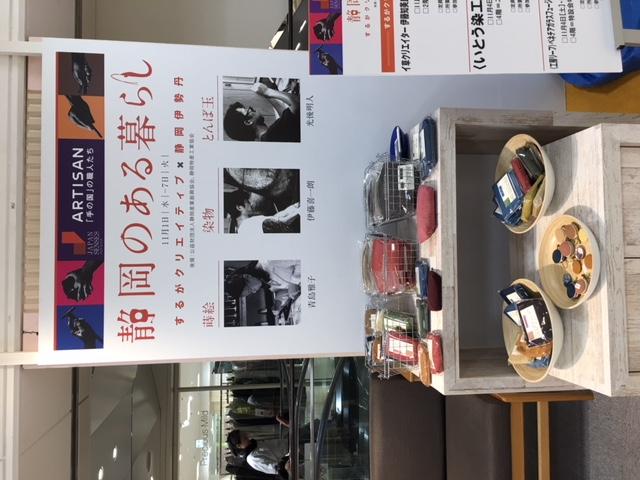 静岡伊勢丹で展示中