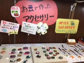 JR名古屋タカシマヤの展示が始まりました
