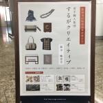 静岡市の特産品新宿展示会