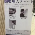 静岡伊勢丹展、開催中